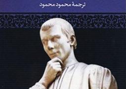 شهریار – نیکولو ماکیاولی