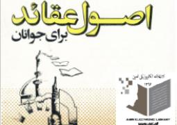پنجاه درس اصول عقاید – ناصر مکارم شیرازی/ ویژه اهل بیت