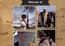 تحولات منطقهی افغانستان – حسین احمدی