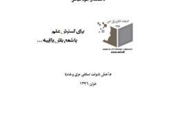 داعش – محمد امان ریاضت