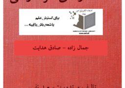 شاهکارهای نثر فارسی – سعید نفیسی