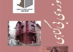 موزه ی بی گناهی – اورهان پاموک