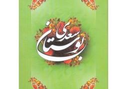 بوستان – سعدی شیرازی