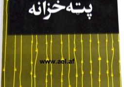 پته خزانه – محمد هوتک بن داود