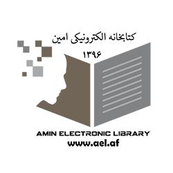 کتابخانه الکترونیکی امین