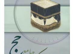 مناسک جامع حج – ویژه اهل بیت و مرجع تقلید آیت الله العظمی مکارم شیرازی