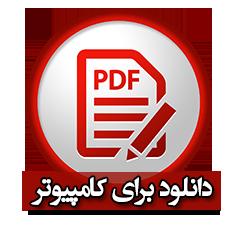 pdf-reader-comp