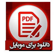 pdf-reader-mob