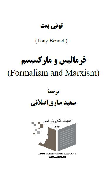 Image result for کتاب فرمالیس و مارکسیسم
