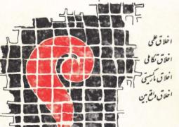 دانش و ارزش – عبدالکریم سروش