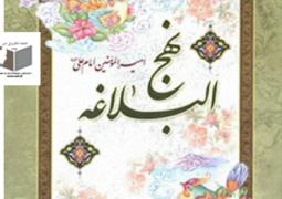 ترجمه نهج البلاغه – سید رضی