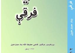 اسلامي فرقې – قاضی حفیظ الله ښاد جبارخیل