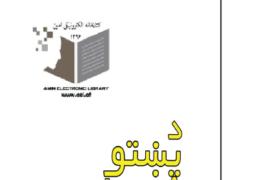 د پښتو متل سپړنه – شاه محمود کډوال