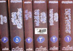 مجموعه  علمی و تحقیقاتی دکتور محمد انور کوهستانی