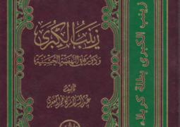 زینب الکبری (س) – عبدالسلام کاظم الجعفری