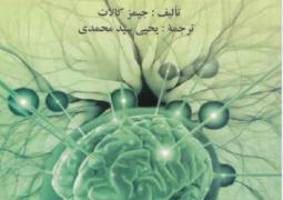 روان شناسی فیزیولوژیکی – جیمز کالات