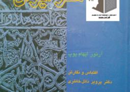 شاهکارهای هنر ایران – آرتور اپهام پوپ