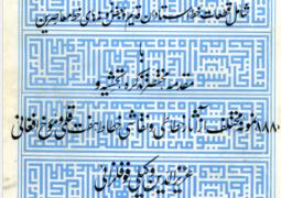 هنر خط در افغانستان در دو قرن اخیر – عزیز الدین وکیلی فوفلزائی