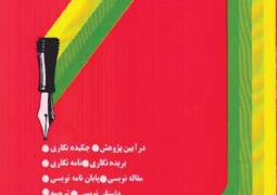 از فن نگارش تا هنر نویسندگی – دکتر حسن احمدی گیوی