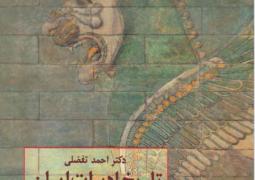 تاریخ ادبیات ایران پیش از اسلام – دکتر احمد تفضلی