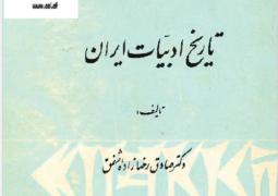 تاریخ ادبیات ایران – دکتر صادق رضازادۀ شفق