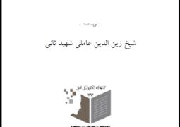 آداب تعلیم و تعلم در سلام – شیخ زین الدین عاملی شهید ثانی