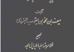 تاریخنامه هرات – سیف بن محمد یعقوب الهروی