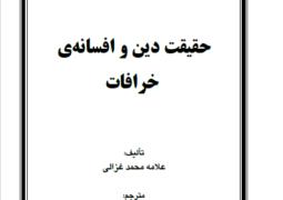 حقیقت دین و افسانه خرافات – علامه محمد غزالی
