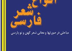 انواع شعر فارسی – دکتر منصور رستگار فسایی