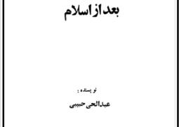 تاریخ افغانستان بعد از اسلام – عبدالحی حبیبی