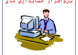 راهنمای کاربری نرم افزار حسابداری مالی