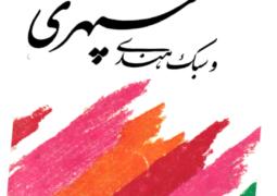 بیدل.سپهری و سبک هندی – حسن حسینی