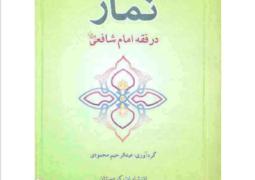 روش جدید در آموزش تماز در فقه امام شافعی – عبدالرحیم محمودی