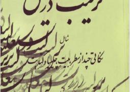 نگاهی به ترکیب در نستعلیق  – استاد امیر احمد فلسفی
