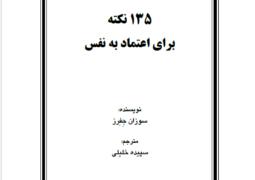 ۱۳۵ نکته برای اعتماد به نفس – سوزان جفرز