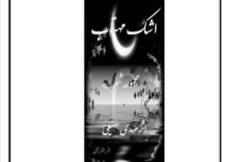 اشک مهتاب – مهدی سهیلی