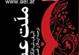 ملت عشق – الیف شافاک