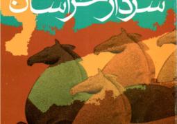 ابومسلم سردار خراسان – غلام حسین یوسفی