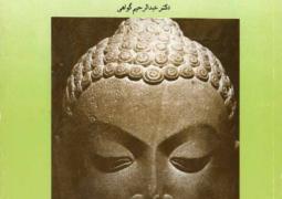 ادیان زنده جهان – رابرت هیوم