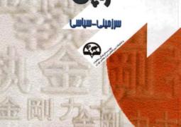 برآورد استراتیژیک جاپان