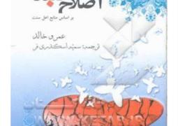 اصلاح قلبها – عمرو خالد