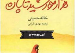 هزار خورشید تابان – خالد حسینی