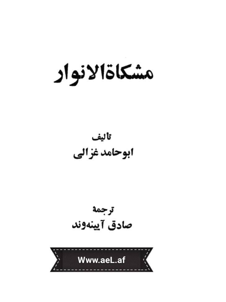مشکات الانوار – ابو حامد غزالی