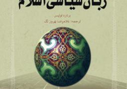 زبان سیاسی اسلام – برناد لوئیس